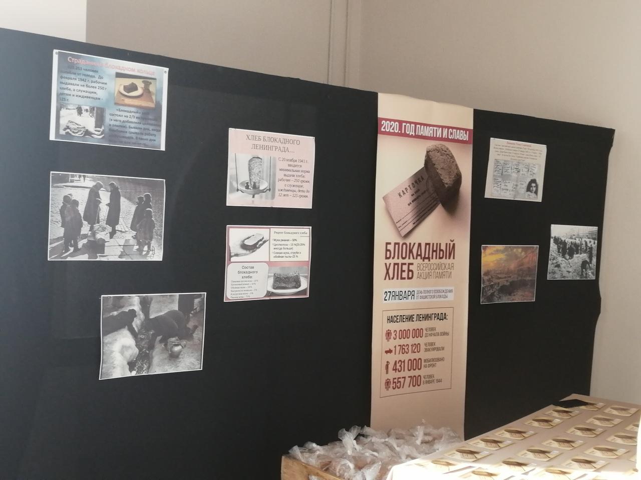 Всероссийская Акция «Блокадный хлеб»