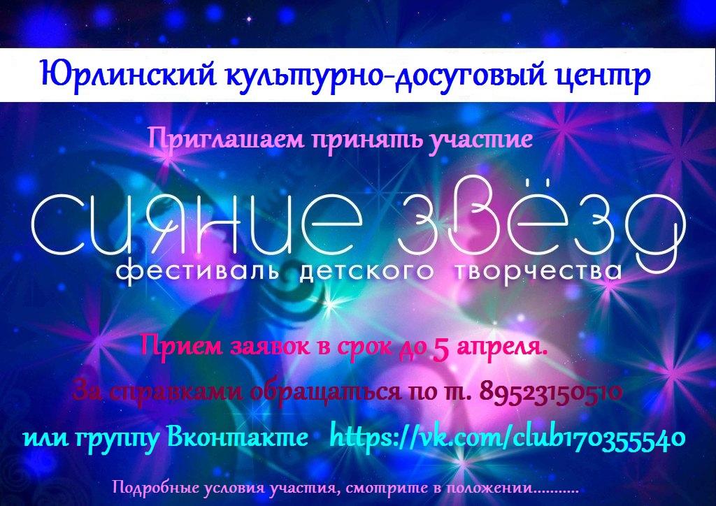 Фестиваль детского творчества «Сияние звезд»