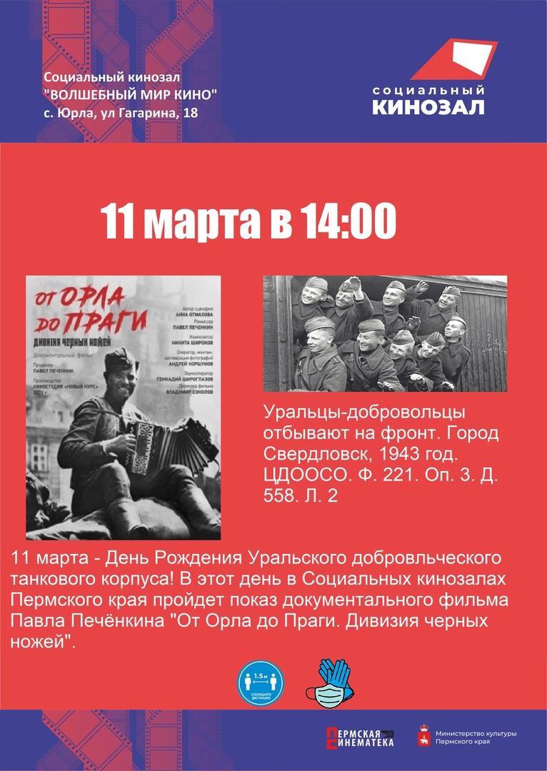 11 марта — 78 лет с даты создания Уральского добровольческого танкового корпуса