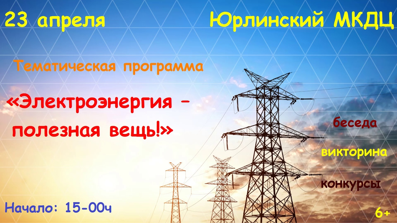 Электроэнергия — полезная вещь