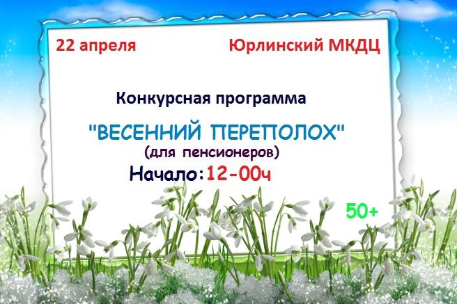 Конкурсная программа «Весенний переполох»