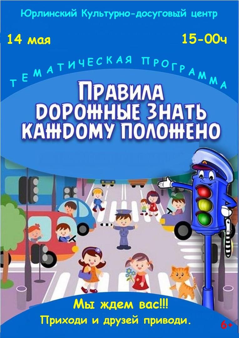 Правила дорожные знать каждому положено