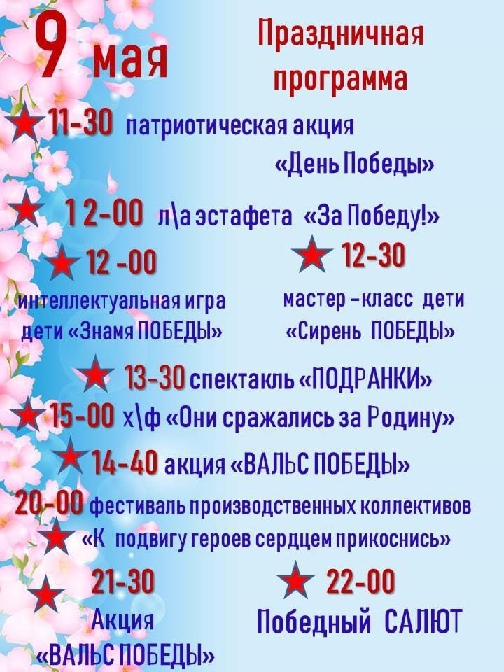 9 мая. Праздничная программа
