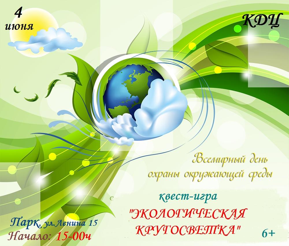 5 июня Всемирный день охраны окружающей среды