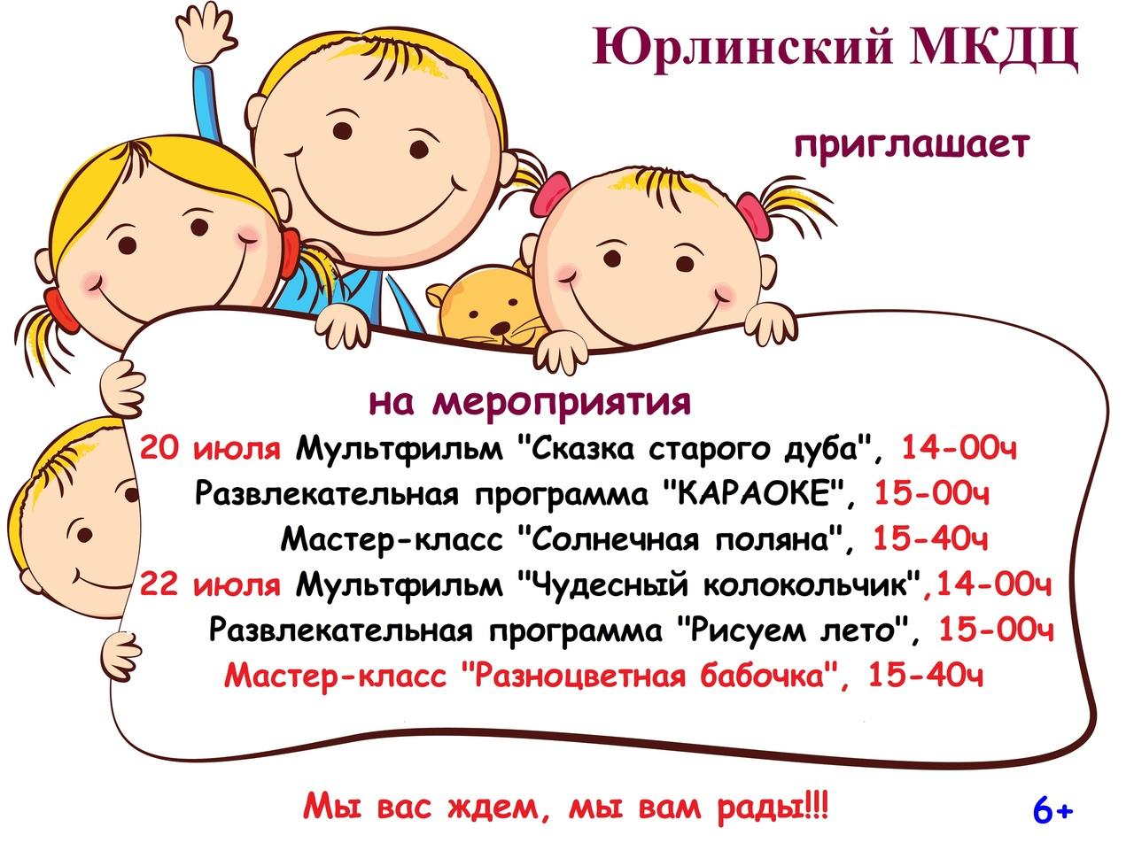 Приглашаем детей на мероприятия
