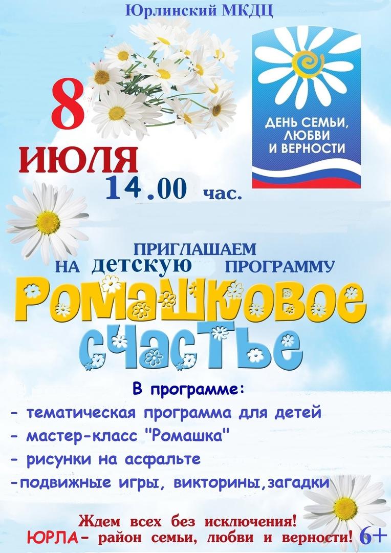 Детская программа «Ромашковое счастье»