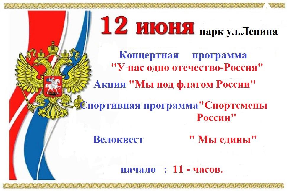 «У нас одно Отечество – Россия»