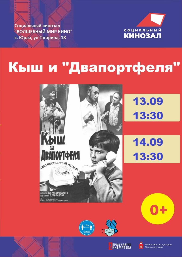«Кыш и «Двапортфеля», СССР, 1974 г., 0+